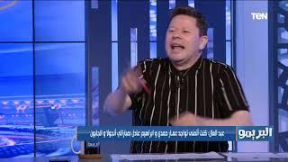 التشكيل الأفضل للمنتخب في مباراتي ليبيا من وجهة نظر رضا عبد العال ⚽️ وصادق يعلق: انت تمسك مكان كيروش