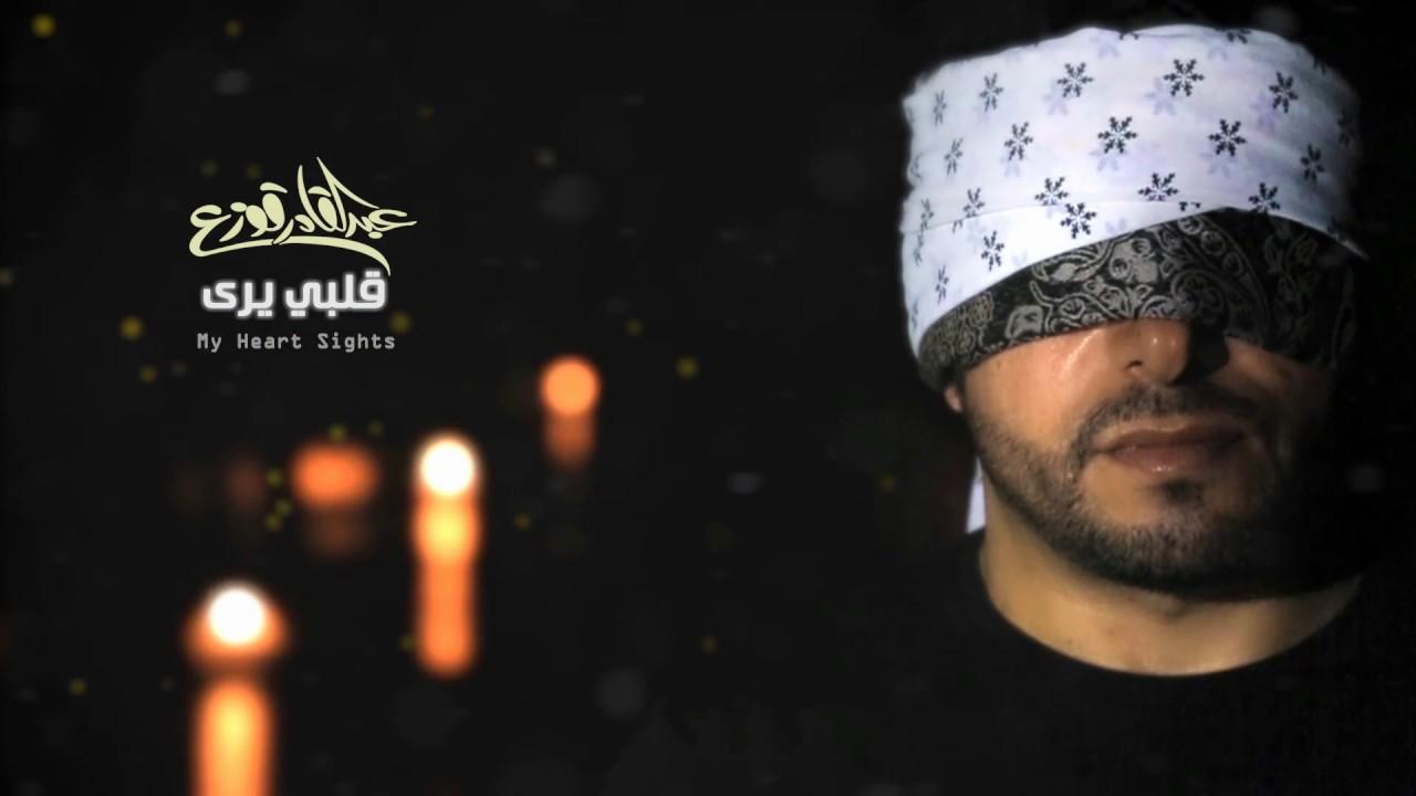 قلبي يرى عبدالقادر قوزع