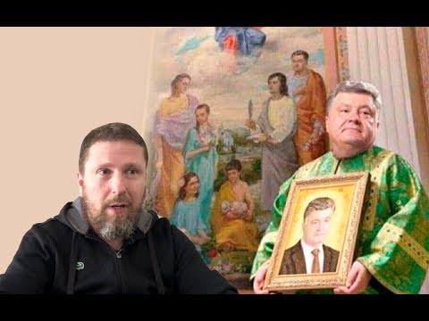 Святой Порошенко и антихрист Зеленский thumbnail