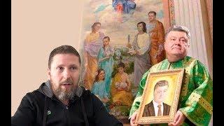 Святой Порошенко и антихрист Зеленский