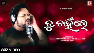 Tu Chahinle | Official Studio Version | Humane Sagar | Odia Sad Song | OdiaNews24