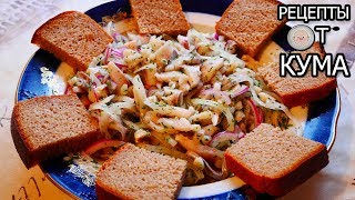 Супер закуска из селедки (Super appetizer of herring)