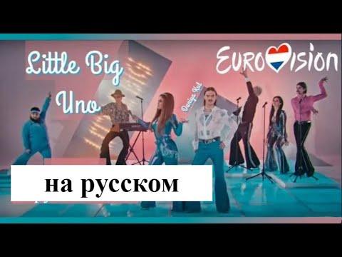 Daniya Kul: Little Big - Uno перевод на русский язык (по-русски) Eurovision 2020