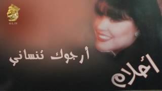 أحلام - أرجوك تنساني (النسخة الأصلية)  1995  (Ahlam - Arjouk Tnsany (Official Audio