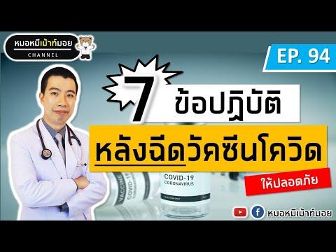 7 ข้อควรปฏิบัติหลังฉีดวัคซีนโควิด19 | เม้าท์กับหมอหมี EP.94