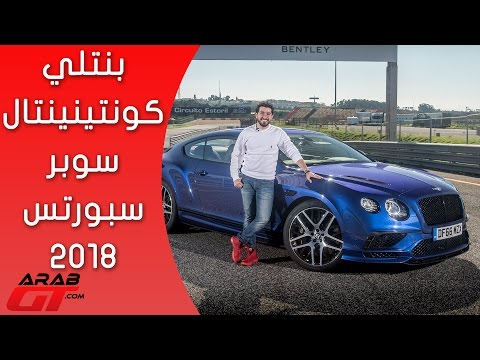 Bentley Continental Supersports 2018 بنتلي كونتينتال سوبر سبورتس