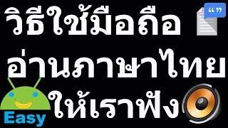 วิธีใข้มือถือ อ่านภาษาไทยให้เราฟัง