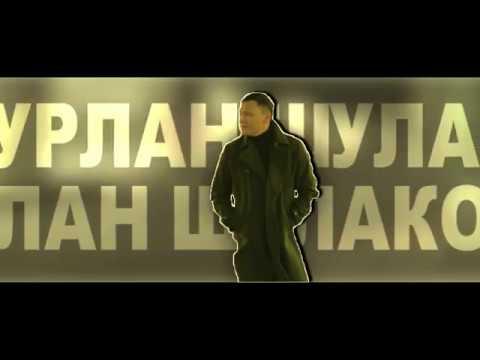 Новинка 2018!!! Нурлан Шулаков - Не Отдам