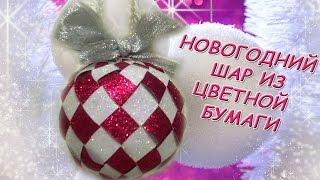 Новогодний шар из цветной бумаги / Christmas ball made of colored paper(Шикарный новогодний шар из цветной бумаги своими руками. Шаблон могу выслать на вашу электронную почту..., 2015-12-28T04:29:17.000Z)