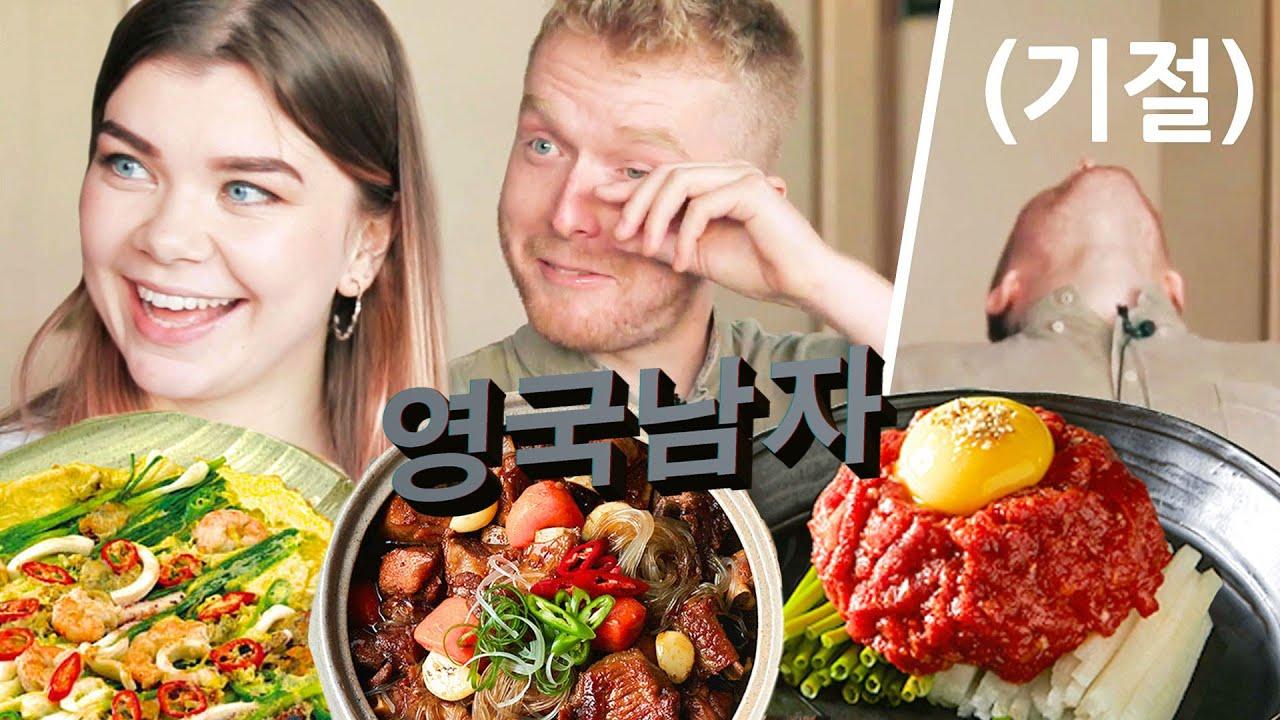 인생 첫 한국 음식먹고 이민 결정한 영국 대학생들?!? (요리 10개 클리어 실화?!)