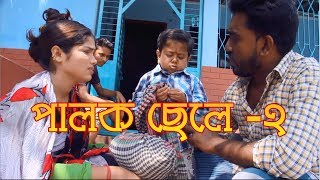 "Baixar পালক ছেলে-২   জীবন বদলে দেয়া একটি শর্টফিল্ম ""অনুধাবন""  ছোট দিপু   Chotu Dipu   Music Bangla Tv"