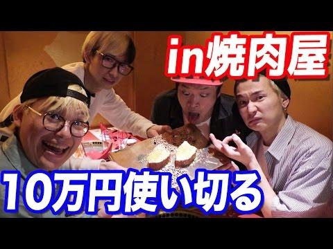 へきトラジン参戦?演出のある変な焼肉屋で10万円使い切るまで帰れません