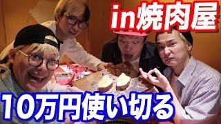 へきトラジン参戦?演出のある変な焼肉屋で10万円使い切るまで帰れません thumbnail