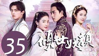 《倾世妖颜 Devastating Beauty》EP35——主演:徐洋,贡米,蔡振廷,杨雪儿