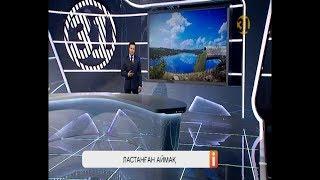 Информбюро 31.07.2019 Толық шығарылым!
