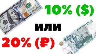 Стабильные 20% в рублях и убогие 10% в долларах. Как инвестировать в рублях или валюте 2019?