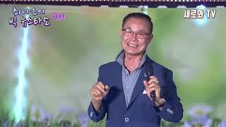 정종일- 녹슬은기찻길(원곡:나훈아) (최나은 의 빅스타쇼)새로와스튜디오