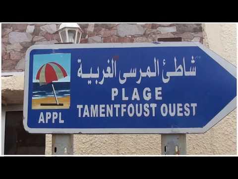 TAMENTFOUST (ex PEROUSE) Alger 2017