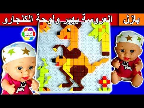 لعبة منير وبهير ولوحة الكنجارو العاب البازل والمكعبات للاطفال toy bricks puzzle set game for kids