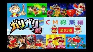 【37周年】 赤城乳業 ガリガリ君シリーズ 歴代CM総集編 【全51種】