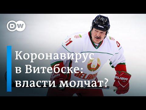 Коронавирус в Беларуси: власти скрывают информацию?
