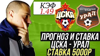 ЦСКА Урал прогноз  Прогнозы на Спорт  ЗАРАБОТОК НА СТАВКАХ