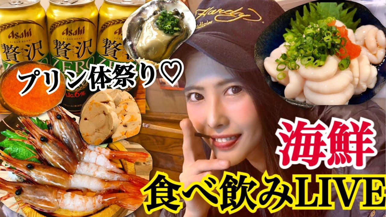 【大食い】海鮮食べ飲みライブ!プリン体祭り♡【宅飲み】