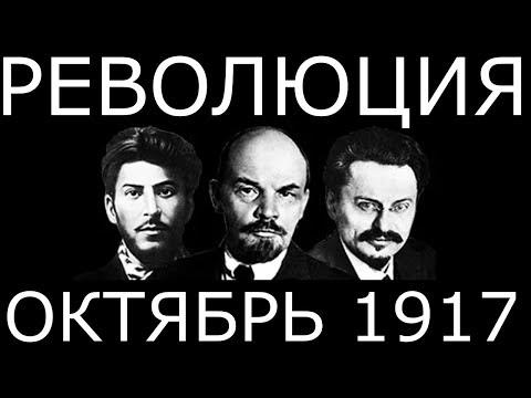 Революционный 1917-й. Октябрь. Хронология революции 1917 года. Кратко
