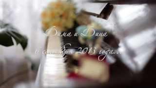 Дима и Дина 6 сентября-2013