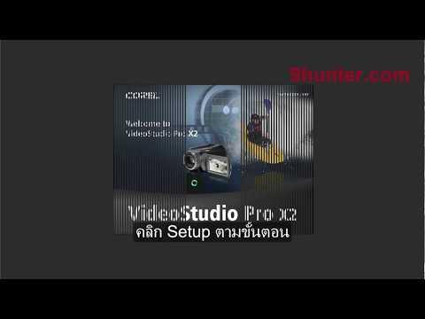 ulead 12 สอนวิธีติดตั้งโปรแกรมตัดต่อวีดีโอตัวเต็ม