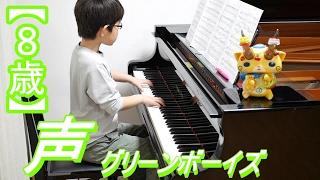 【8歳】声/グリーンボーイズ 映画『キセキ -あの日のソビト-』より