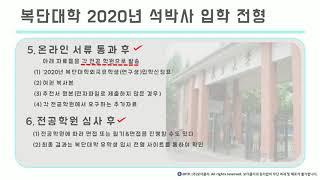 2020년 복단대학 석박사 모집 요강 소개(by 8동4…