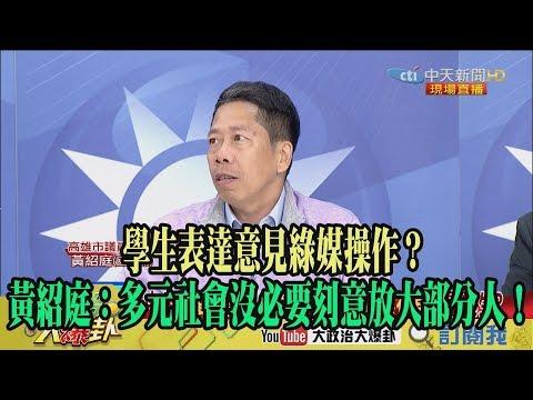 【精彩】學生表達意見綠媒操作? 黃紹庭:多元社會沒必要刻意放大部分人!