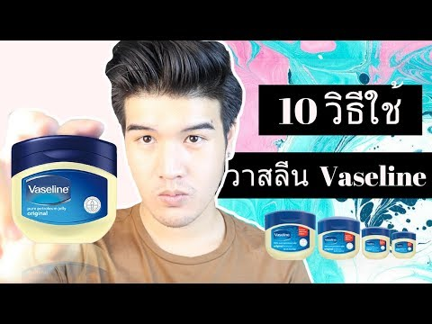 10 วิธีใช้ วาสลีน Vaseline (Petroleum jelly) Grooming // FaRaDise