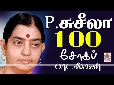 Susheela Sad Songs P.சுசிலாவின் நெஞ்சை உருக்கும் சோகப்பாடல்களை நாம் ரசிக்க100 பாடல்கள் தரப்பட்டுள்ளன