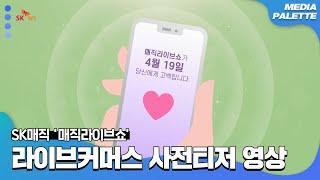 [모션그래픽 영상] SK매직 _ 라이브 커머스 홍보용 …