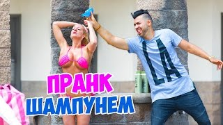 ПРАНК ШАМПУНЕМ   HOOMAN TV НА РУССКОМ