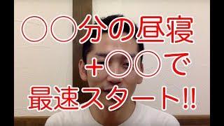 ○○分の昼寝+○○で最速スタート!! thumbnail