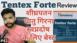 Himalaya Tentex Forte Tablet Review | Erectile dysfunction | dhat ka girna