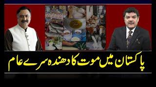 پاکستان میں گھناونا کھیل سرے عام کون کھیل رہا ہے؟