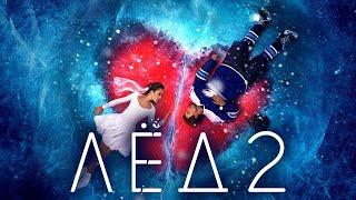 #лёд2смотретьонлайнполныйфильм #лёд2трейлер #Лёд 2 -Самый Большой трейлер 4K  | Фильм 2020