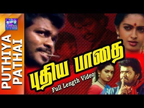 puthiya pathai | Full Movie | புதிய பாதை | Parthiban | Seetha