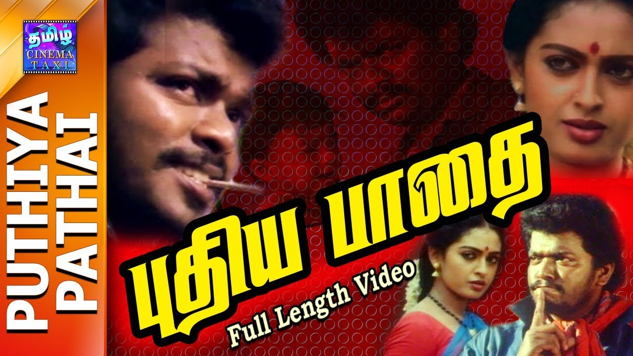 Download puthiya pathai | Full Movie | புதிய பாதை | Parthiban | Seetha