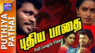 puthiya pathai   Full Movie   புதிய பாதை   Parthiban   Seetha