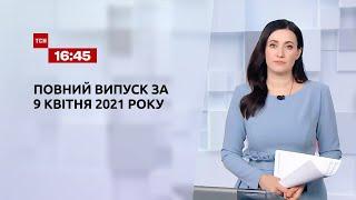 Новини України та світу | Випуск ТСН.16:45 за 9 квітня 2021 року