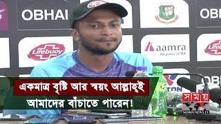 একমাত্র বৃষ্টি আর স্বয়ং আল্লাহ্ই আমাদের বাঁচাতে পারেনঃ সাকিব | Shakib Al Hasan | BD vs AFG Test