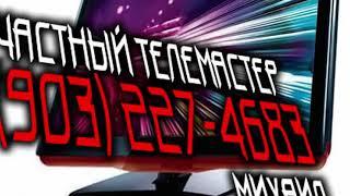 Ремонт телевизора Библиотека имени Ленина