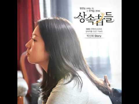 [AUDIO DL] Park Shin Hye 박신혜 - Story  (The Heirs OST)