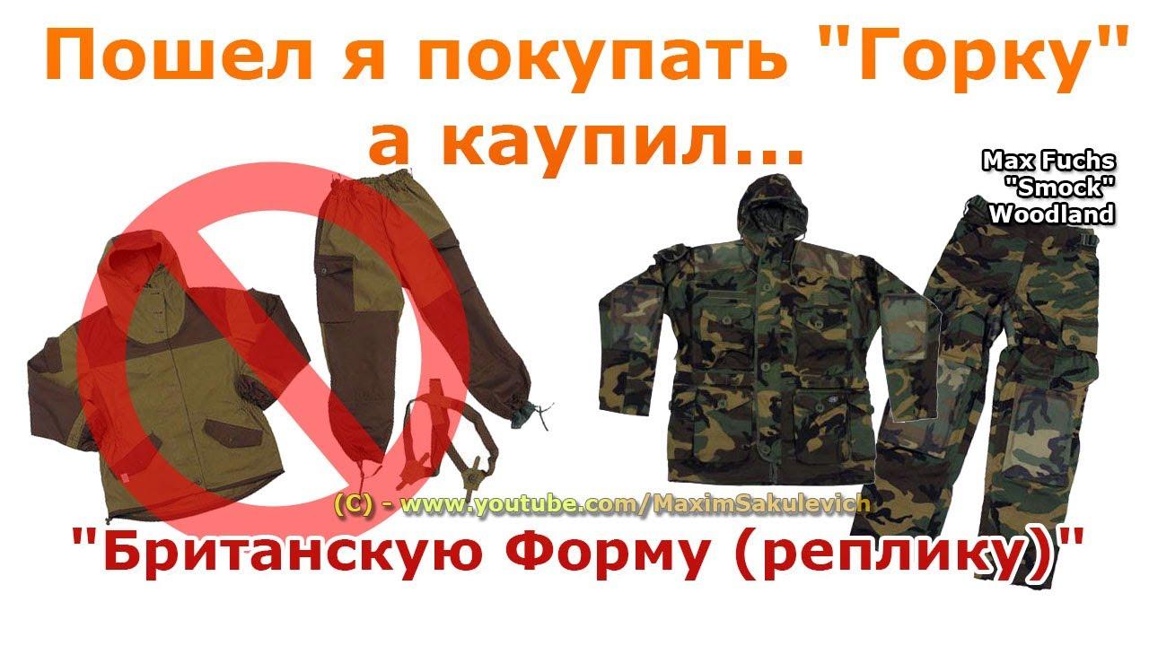 Новинки зимы 2013/14 от P1G-TAC. Костюм полевой влагозащитный .