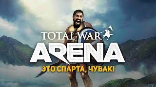 Total War: ARENA — Это Спарта, чувак!